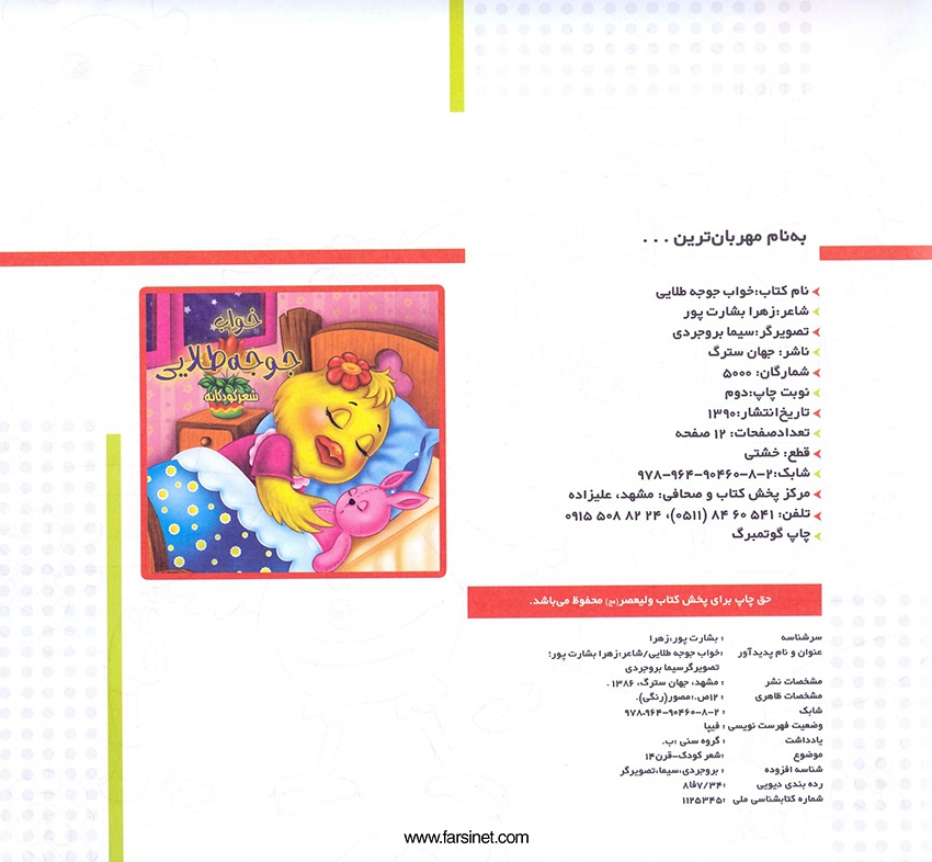 Persian Farsi Illustrated Children Story - Jujeh Talayee (Golden Chick), A Poteic Persian Story about a Golden Chick who after a long busy day is ready to fall sleep