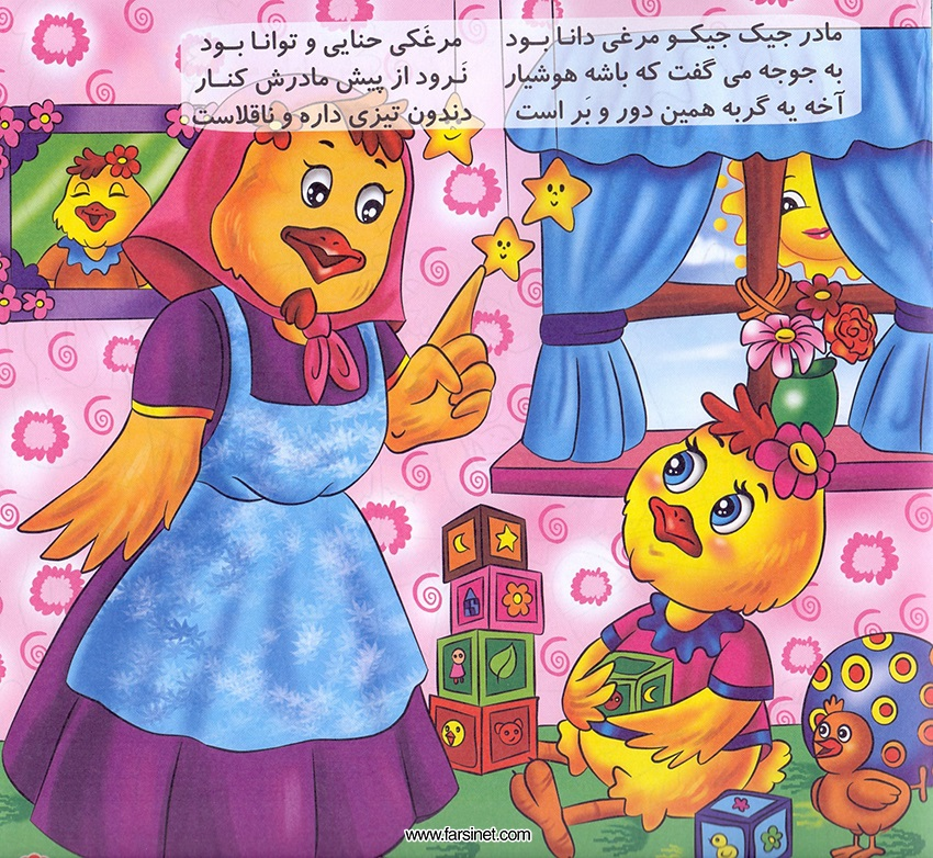 Persian Farsi Illustrated Children Story - Jujeh Talayee (Golden Chick) Page 2, A Poetic Persian Story about a Golden Chick Falling Sleep after a Full Fun Busy Day