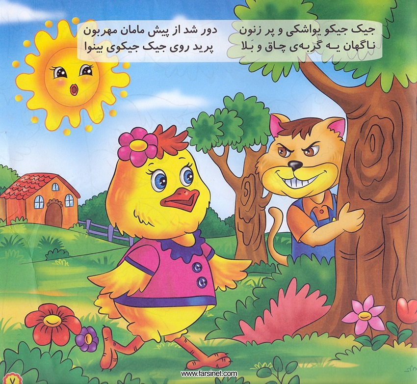 Persian Farsi Illustrated Children Story - Jujeh Talayee (Golden Chick) Page 3, A Poetic Persian Story about a Golden Chick Falling Sleep after a Full Fun Busy Day