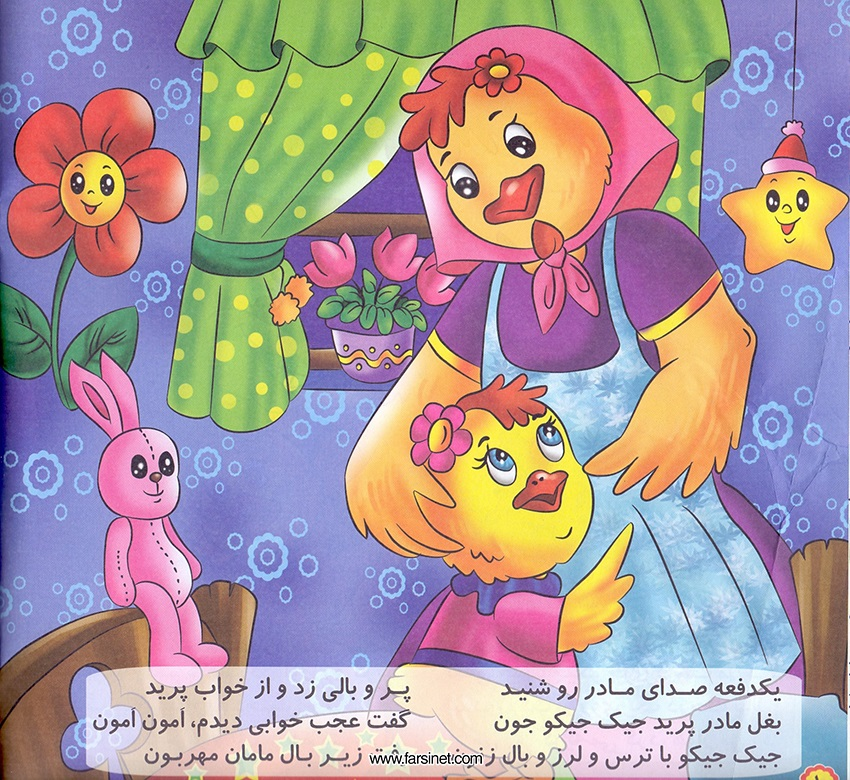 Persian Farsi Illustrated Children Story - Jujeh Talayee (Golden Chick) Page 5, A Poetic Persian Story about a Golden Chick Falling Sleep after a Full Fun Busy Day