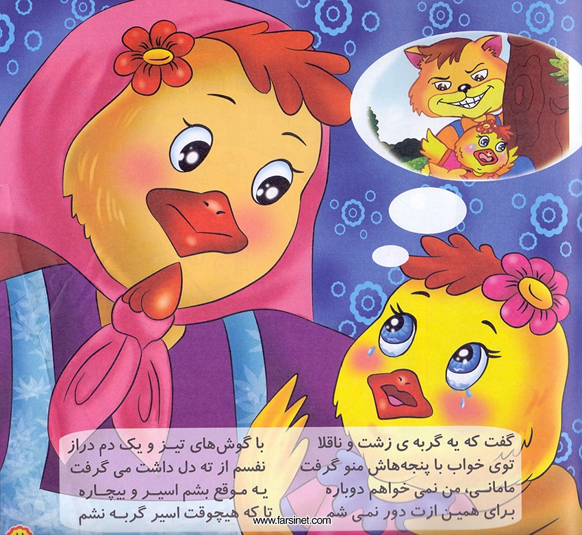 Persian Farsi Illustrated Children Story - Jujeh Talayee (Golden Chick) Page 6, A Poetic Persian Story about a Golden Chick Falling Sleep after a Full Fun Busy Day