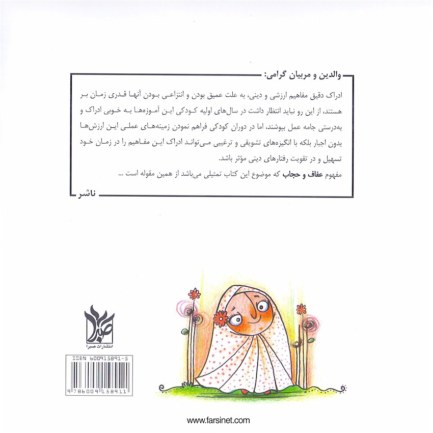 Persian Farsi Illustrated Children Story - Morvarid, a Precious Girl