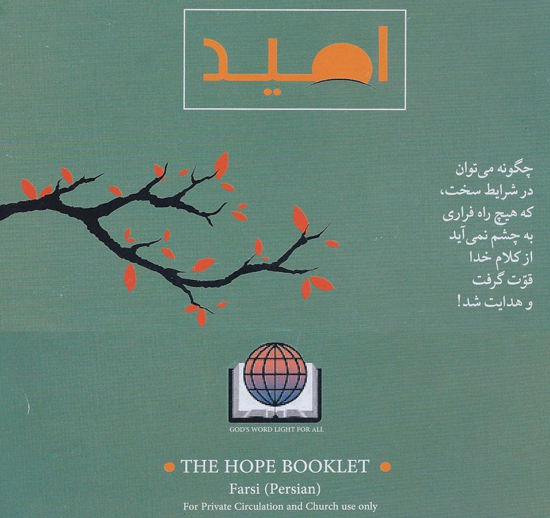 The Hope Booklet Farsi (Persian) - Why to have Hope and Joy in the Lord