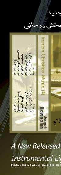 A New Christian Music Audio Tape by Joseph Hovsepian
