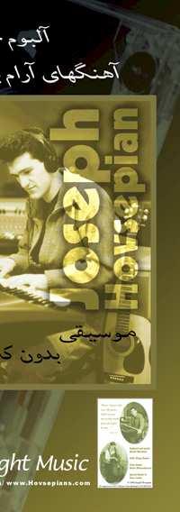 Farsi Christian Music by Joseph Hovsepian-Mehr