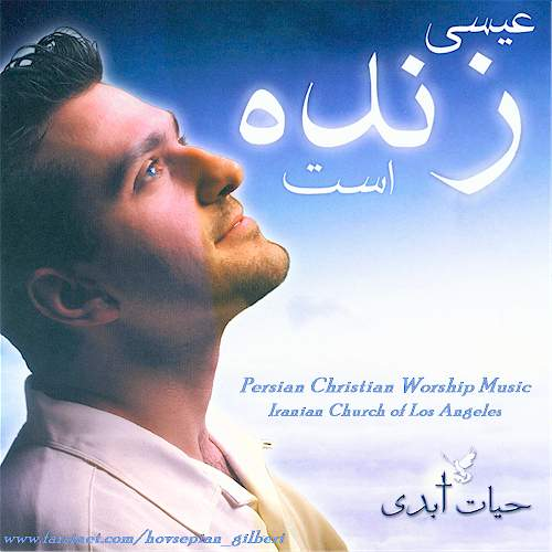 Jesus Is Alive, A Persian Gospel Music CD by Gilbert Hovsepian and The Iranian Church of Los Angeles Worship Team