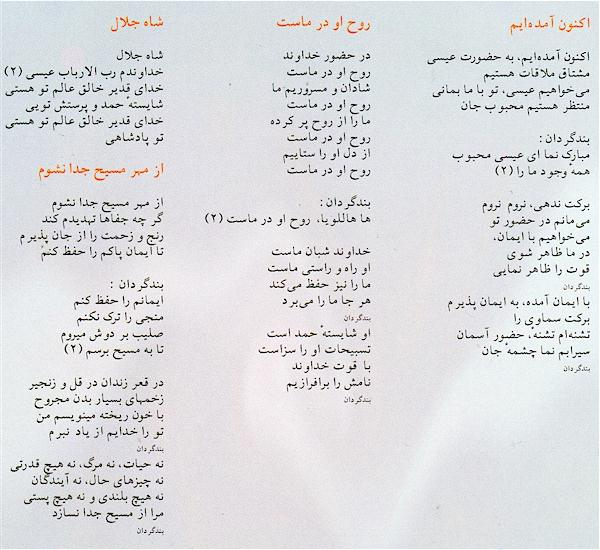 Gilber Hovsepian Hallelujah #1 Persian Music Album Lyrics, Lyrics of A Persian Gospel Music CD by Gilbert Hovsepian and The Iranian Church of Los Angeles Worship Team