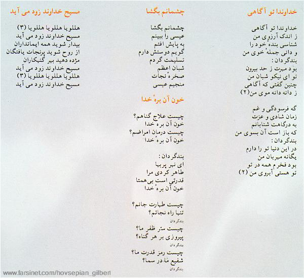 Lyrics of Gilber Hovsepian Hallelujah #1 Persian Music Album, Lyrics of A Persian Gospel Music CD by Gilbert Hovsepian and The Iranian Church of Los Angeles Worship Team