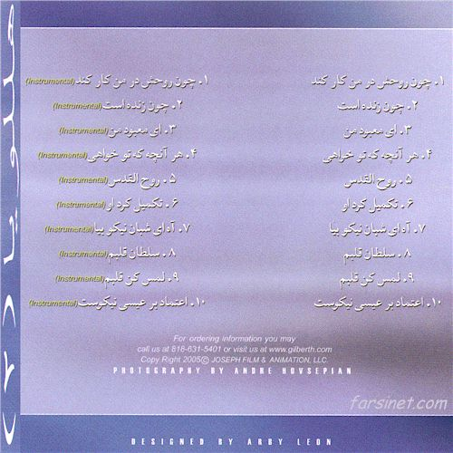 Gilber Hovsepian Hallelujah #2 Persian Music Album Lyrics, Lyrics of A Persian Gospel Music CD by Gilbert Hovsepian and The Iranian Church of Los Angeles Worship Team