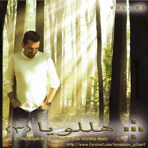 Gilber Hovsepian Hallelujah #3 Persian Music Album, A Persian Gospel Music CD by Gilbert Hovsepian and The Iranian Church of Los Angeles Worship Team