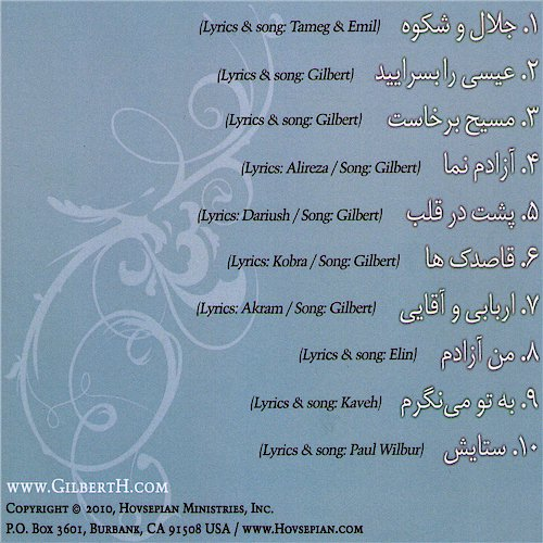Gilber Hovsepian Hallelujah #4 Persian Music Album, A Persian Gospel Music CD by Gilbert Hovsepian and The Iranian Church of Los Angeles Worship Team