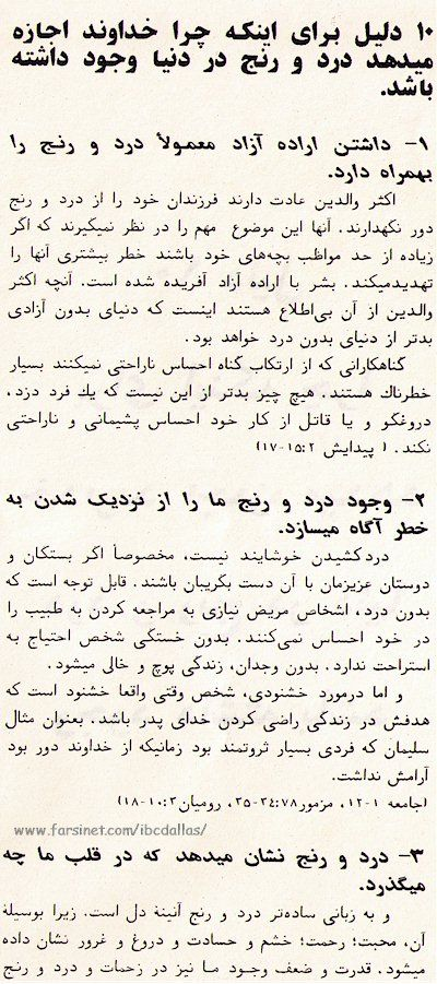 Free Persian Booklet on Why God Allows Pain and Suffering In The World from Iranian Baptist Church of Dallas Page 1