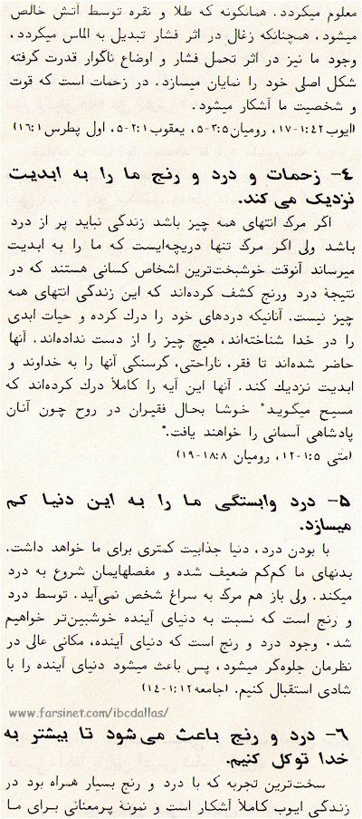 Free Farsi Booklet from Iranian Church of Dallas on Why God Allows Human Pain and Suffering Page 2