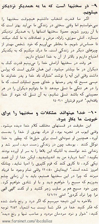 Free Farsi Booklet from Iranian Church of Dallas on Why God Allows Human Pain and Suffering Page 4