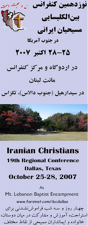 19th Iranian Christians Conference of Central US in Dallas, October25-28, 2007