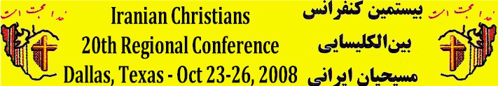 Iranian Christians 20th Regional Conference in Dallas Texas October 23-26, 2008 with teachings from Pastor Sohrab Ramtin and Pastor Afshin Pour-Reza