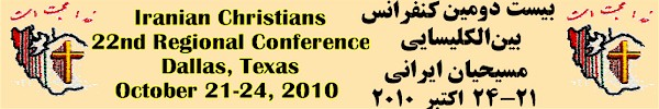 Iranian Christians 22nd Regional Conference in Dallas Texas October 21-24, 2010 with teachings from Pastor Sohrab Ramtin, Pastor Afshin Pour-reza and Pastor Tat Stewart