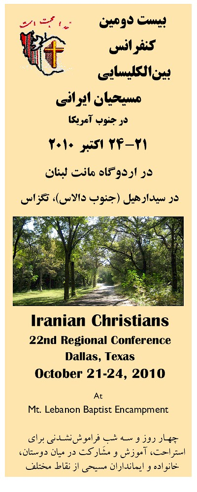 22nd Iranian Christians Conference of Central US in Dallas with Pastor Sohrab Ramtin of The Iranian Church of San Diego, Pastor Afshin Pourreza from the Iranian Church of Irvine California, Pastor Tat Stewart of the Iranian Church of Denver Colorado and other Iranian Pastors