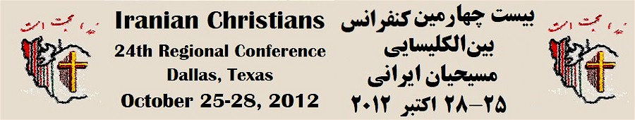 Iranian Christians 24td Regional Conference in Dallas Texas October 25-28, 2012 with teachings from Pastor Sohrab Ramtin, Pastor Afshin Pour-reza and Pastor Tat Stewart