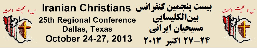 Iranian Christians 25th Regional Conference in Dallas Texas October 24-27, 2013 with teachings from Pastor Sohrab Ramtin, Pastor Afshin Pour-reza and Pastor Tat Stewart