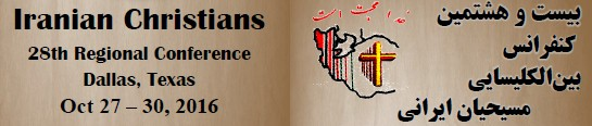Iranian Christians 28th Regional Conference in Dallas Texas October 27 - October 30, 2016 with teachings from Pastor Sohrab Ramtin, Pastor Ken Farshid Temple and Pastor Jahangir Daadras