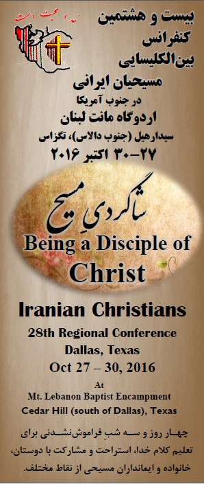 28th Iranian Christians Conference of Central US in Dallas with Pastor Tat Stewart of the Iranian Church of Denver Colorado, Sohrab Ramtin of The Iranian Church of San Diego, Pastor Afshin Pour-Reza from the Iranian Church of Irvine California and other Iranian Pastors