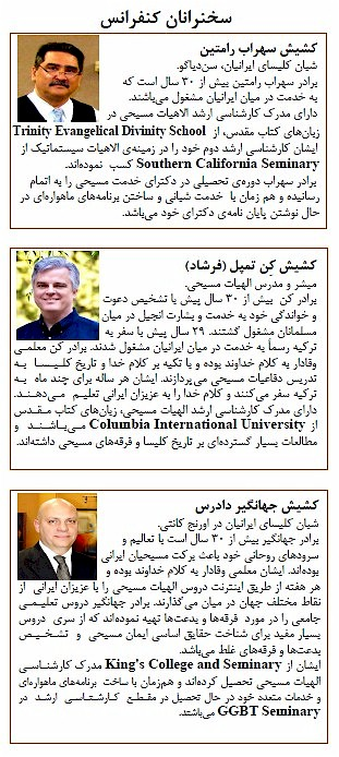 28th Iranian Christians Conference on the Service of a Christian in Dallas, October 29 - October 30, 2016
