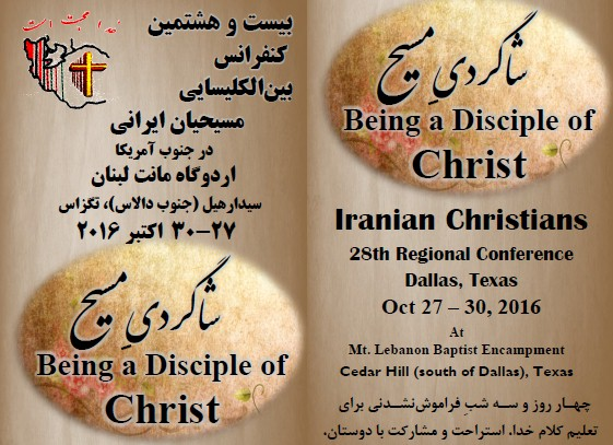 Iranian Christians 28th Regional Conference, Oct 27-30, Dallas, Texas - Theme: Being a Disciple of Jesus Christ - What does it mean? border=