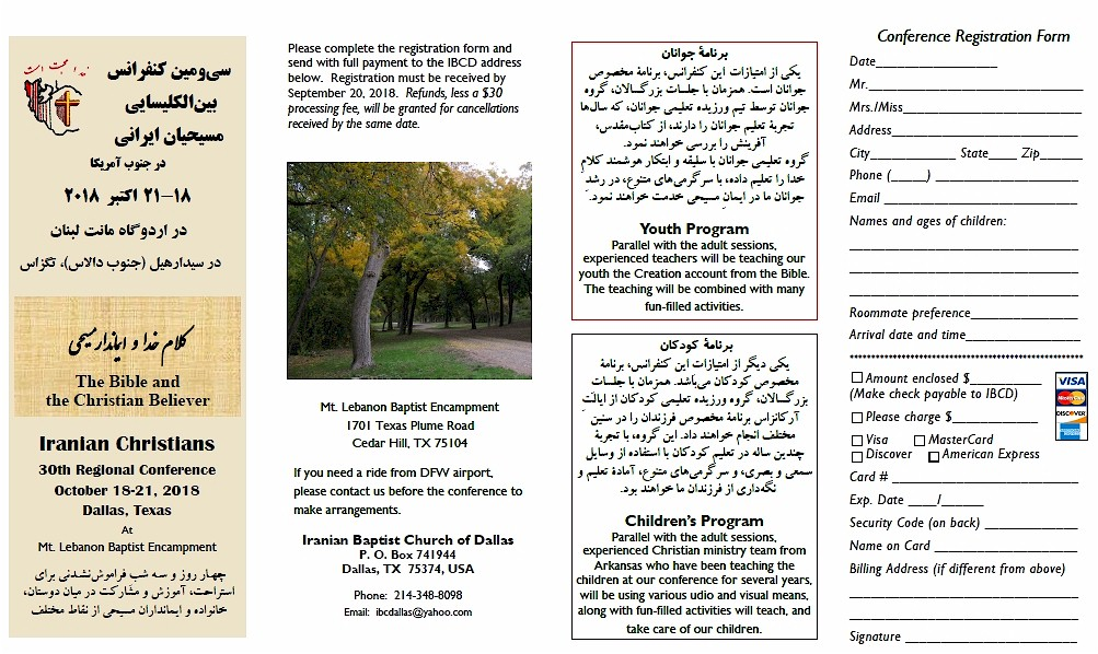 30th Iranian Christian Conference in Dallas Texas, October 18-21,2018