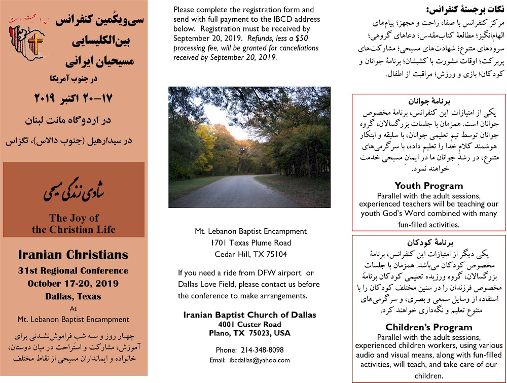 31th Iranian Christian Conference in Dallas Texas, October 17-20,2019