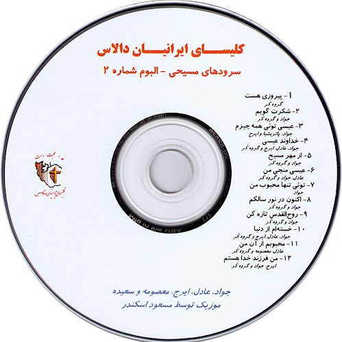 Persian Christian Music by Iranian Church of Dallas - Farsi Christian Hymns CD #2, Iranian Gospel Music CD #2 from Iranian Church of Dalllas