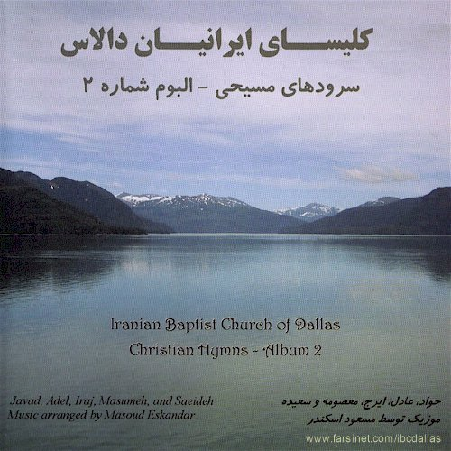 Persian Christian Music by Iranian Church of Dallas - Farsi Christian Hymns CD #2, Iranian Gospel Music, Persian Worship Music