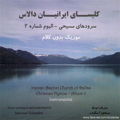 Instrumental Persian Christian Music by Iranian Church of Dallas - Instrumental Farsi Christian Hymns CD #2, Instrumental Iranian Gospel Music, Instrumental Persian Worship Music