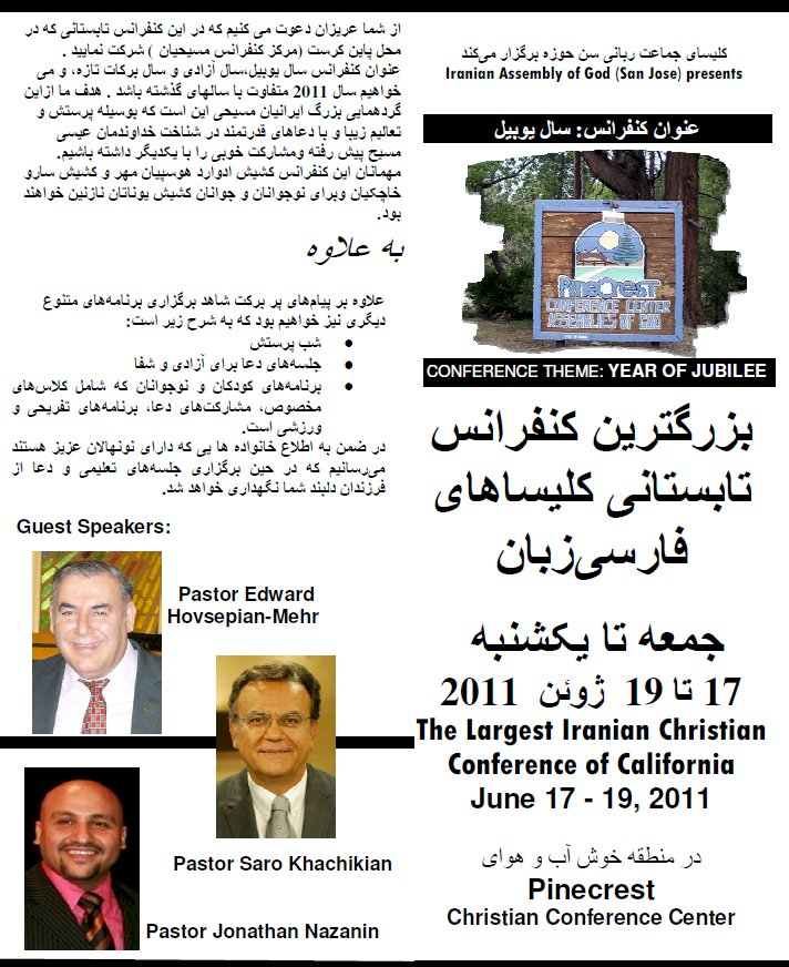 Click for the Largest Iranian Christian Conference In california June 2011 organized by the Assembly of God Church of San Jose