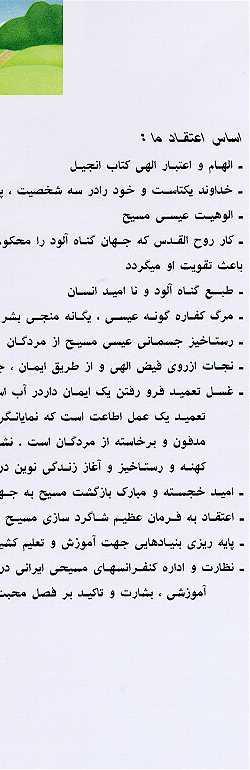 Church Statement of the Faith in Persian Farsi