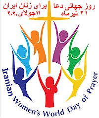 Iranian Women's World Day of Prayer July 11, 2020, Pray for the Farsi Speaking Women of Iran, Afghanistan & Tajikistan, Called by the Esther Ministries, Agape Ministries & FarsiNet