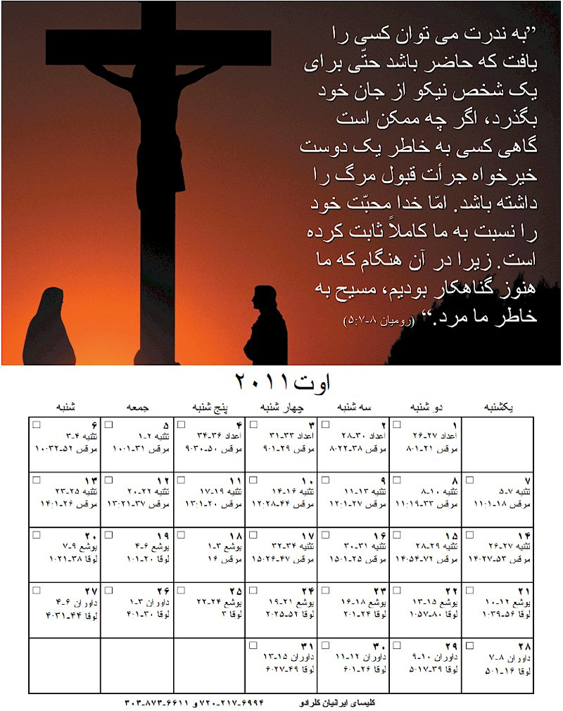 August 2011 Bible Study in Persian (Farsi) from Read Through the Bible in one year Persian Calendar Prepared by the Iranian Church of Colorado, Denver USA