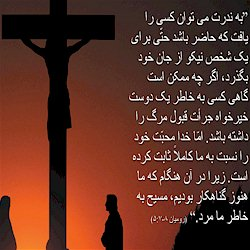 Read Through The Bible In One Year in Persian (Farsi) August 2011 - from the Iranian Church of Colorado