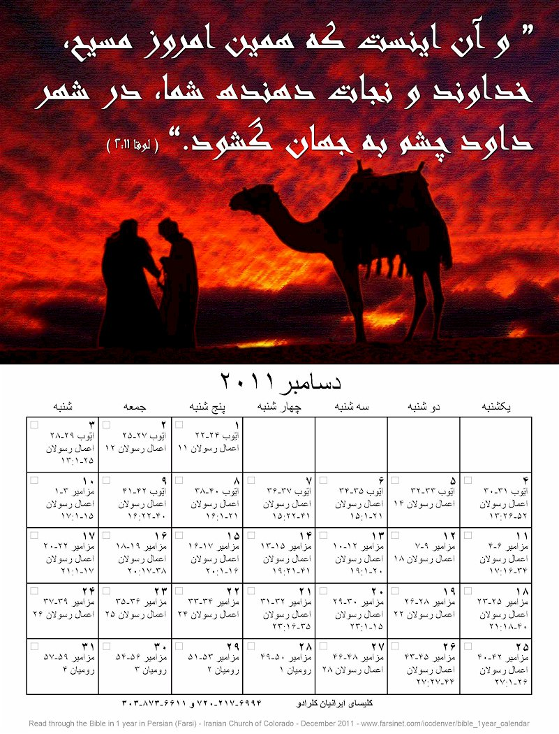 December 2011 Bible Study in Persian (Farsi) from Read Through the Bible in one year Persian Calendar Prepared by the Iranian Church of Colorado, Denver USA