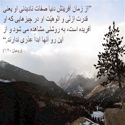 Read Through The Bible In One Year in Persian (Farsi) February 2012 - from the Iranian Church of Colorado