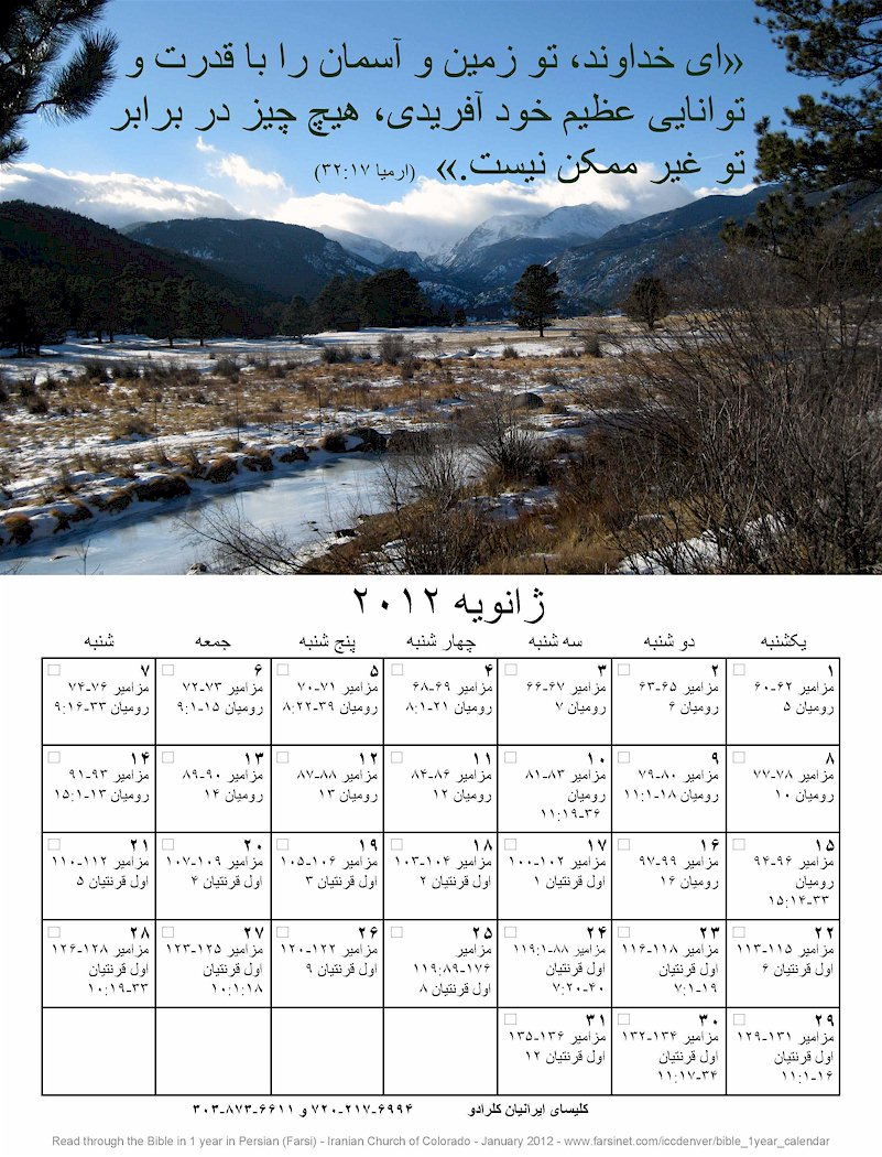January 2012 Bible Study in Persian (Farsi) from Read Through the Bible in one year Persian Calendar Prepared by the Iranian Church of Colorado, Denver USA