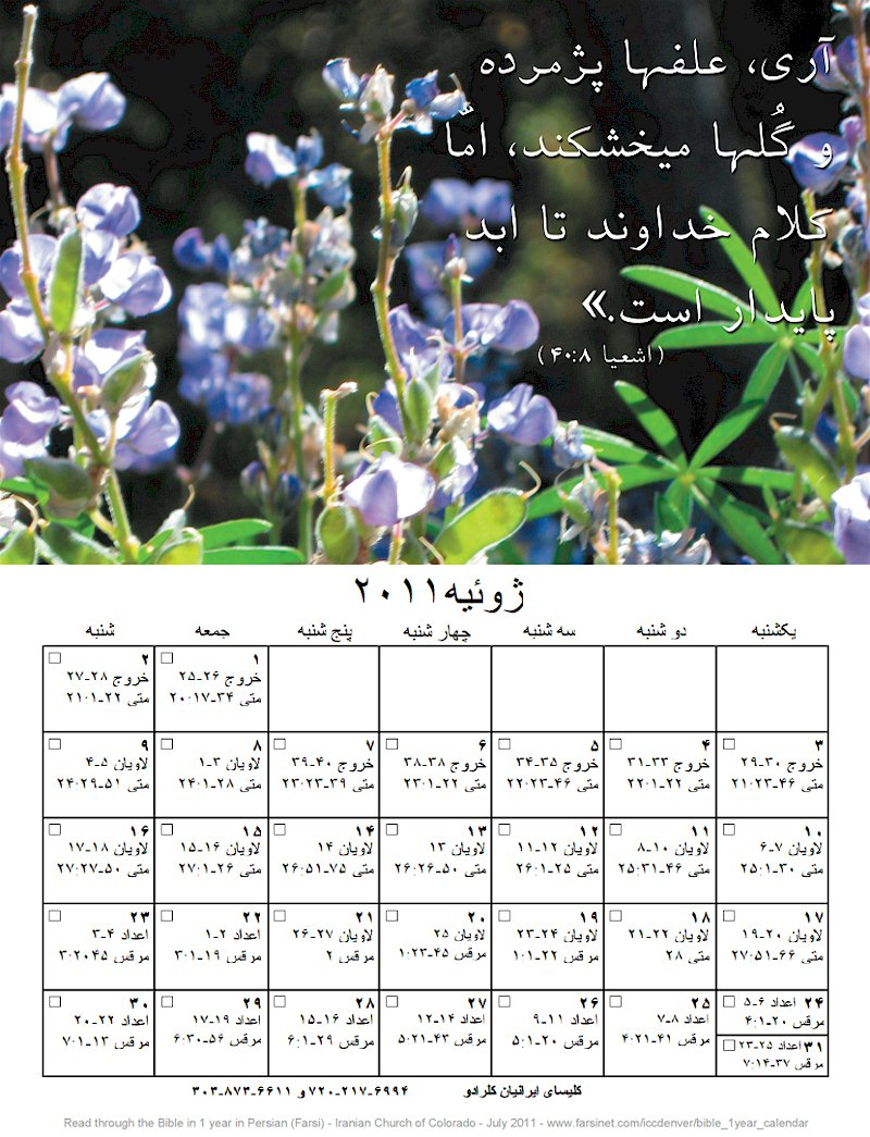 July 2011 Bible Study in Persian (Farsi) from Read Through the Bible in one year Persian Calendar Prepared by the Iranian Church of Colorado, Denver USA
