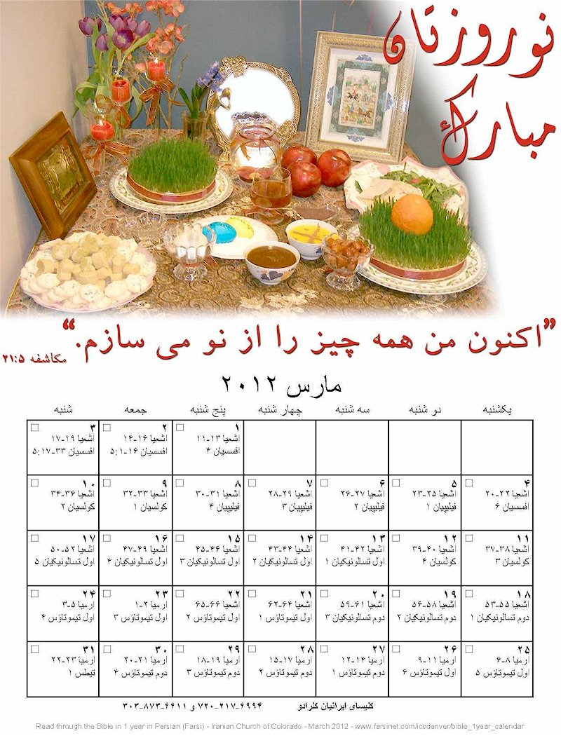 March 2012 Bible Study in Persian (Farsi) from Read Through the Bible in one year Persian Calendar Prepared by the Iranian Church of Colorado, Denver USA