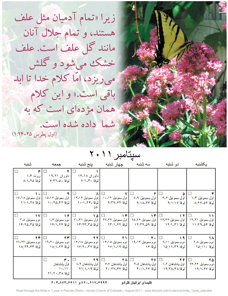 September 2011 Bible Study in Persian (Farsi) from Read Through the Bible in one year Persian Calendar Prepared by the Iranian Church of Colorado, Denver USA