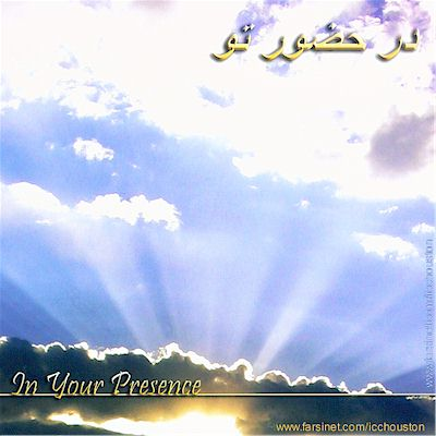 Persian Christian Music by Iranian Church of Houston, At Your Presence Farsi Gospel Music, Iranian Christian Worship Music by Forouz mani Bahram Naznoosh Nooshin