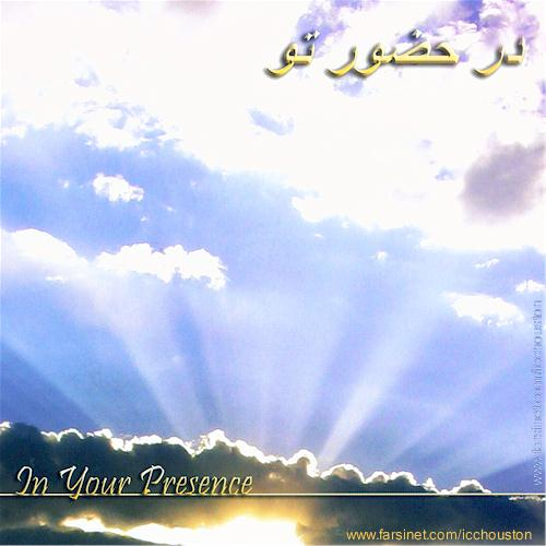 Persian Christian Music by Iranian Church of Houston, At Your Presence Farsi Gospel Music, Iranian Christian Worship Music by Forouz mani Bahram Naznoosh Nooshin