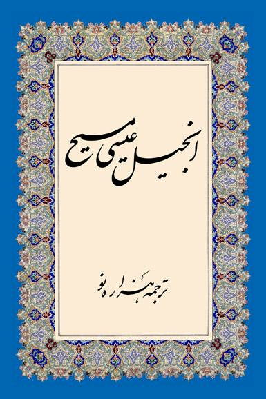 New Millennium Persian Translation of the Gospel of Jesus Christ for Iranians and Farsi Speaking People by Elam Ministries of UK