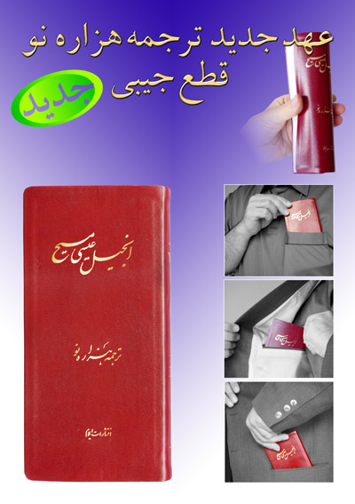 New Millennium Farsi Translation of New testament, Gospel of Jesus Christ for Iranians in Persian