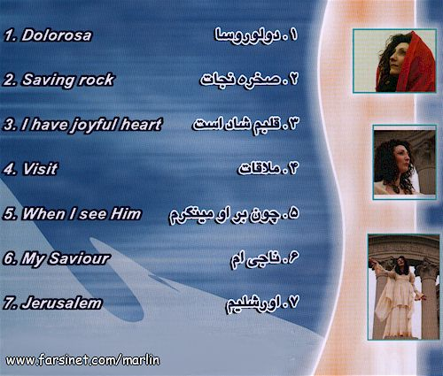 List of Songs in Persian Christian Music by Marlin - Farsi Christian Worship Music CD by Marlin List of Songs