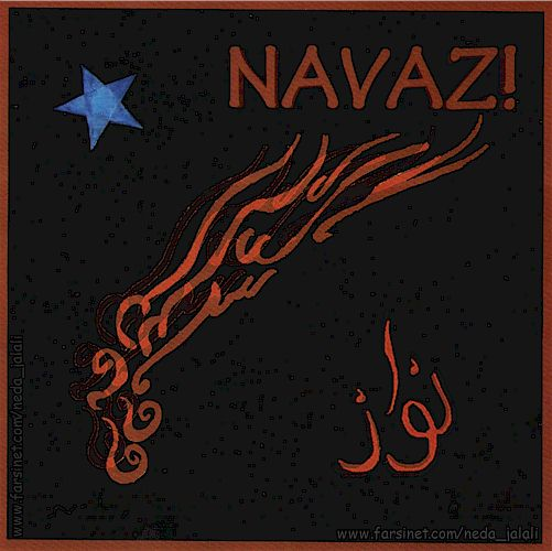 Persian Latin Jazz by Neda Jalali and Eric Tompkins as Navaz Ensemble, Modern Farsi Latin Jazz from Navaz Ensebmle, A fusion of traditional and contemporary Persian, with jazz and Latin arrangements